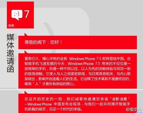 Windows Phone 7 invite