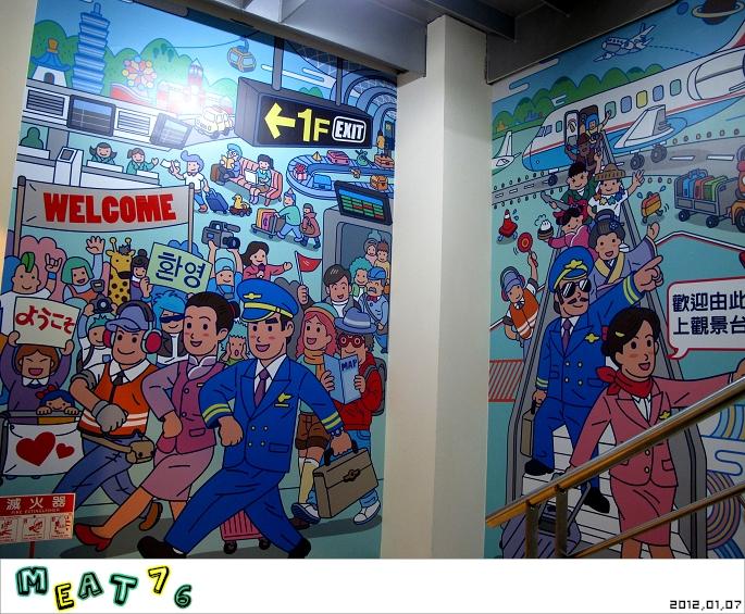 【遊樂台北】松山機場|眼前的起降輸給天倫同樂的感動與情侶的氛圍感染03.jpg