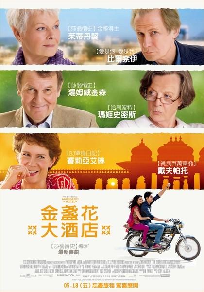 [Movie]金盞大酒店