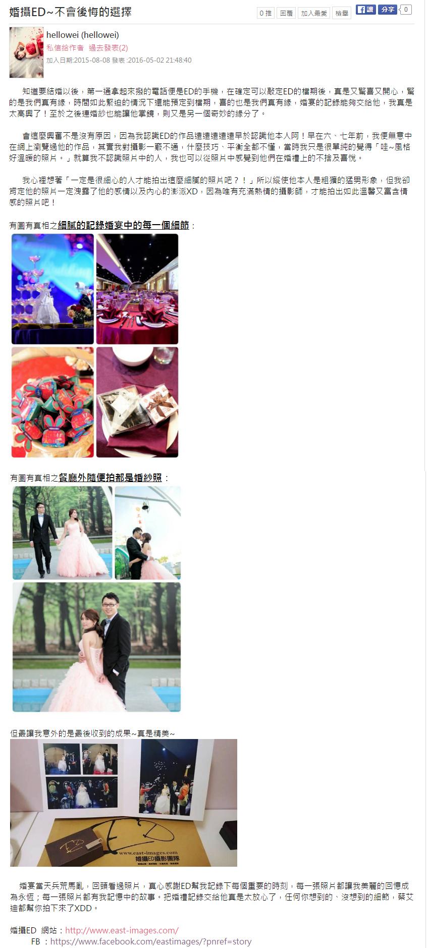 台中婚攝,婚攝,婚攝ED,婚攝推薦,婚禮紀錄,婚禮記錄,婚攝,婚禮攝影師,新人推薦,