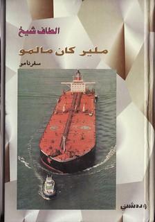 Altaf Shaikh's Travel Books 40b ... ملير کان مالمو