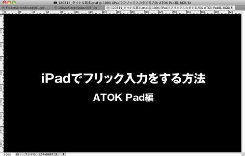 120314_タイトル基本.psd @ 100% (iPadでフリック入力をする方法 ATOK Pad編, RGB_8)