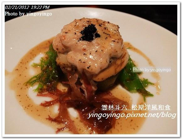 雲林斗六_松屋洋風和食20120221_R0059889