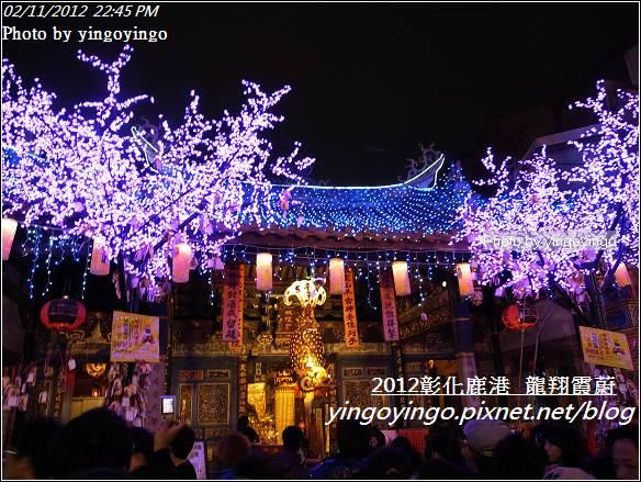 彰化鹿港_2012燈會20120211_R0059733
