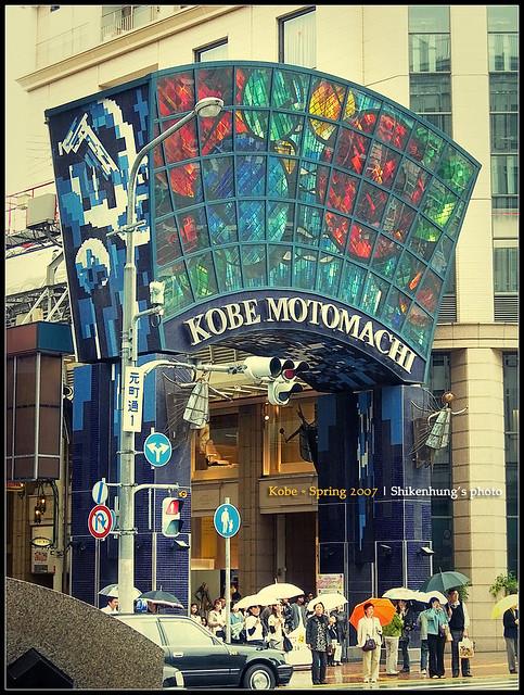 元町商店街的入口