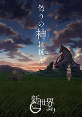 120229(2) - 日本SF大賞小說《新世界より》將播出電視動畫版,由人物設計師「石浜真史」挑戰監督處女作!