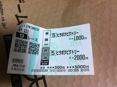 中山9R馬券
