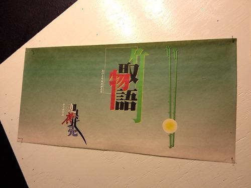 田部慶信『組漢字展』@藝育カフェSankaku-01