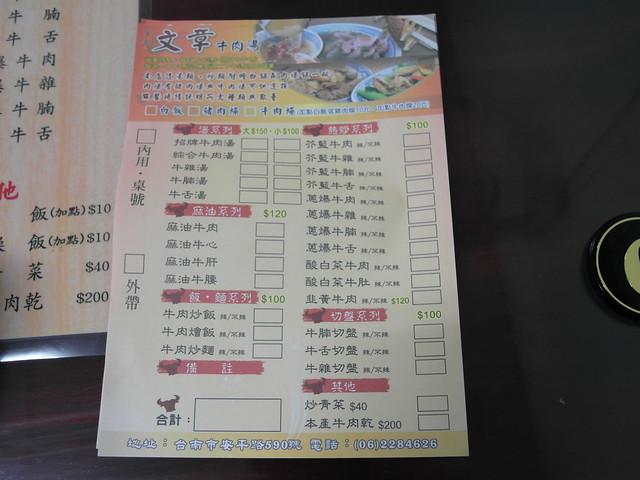 文章牛肉湯的菜單