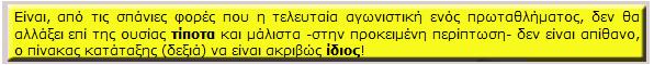 den-allaxe-tipota-29032014