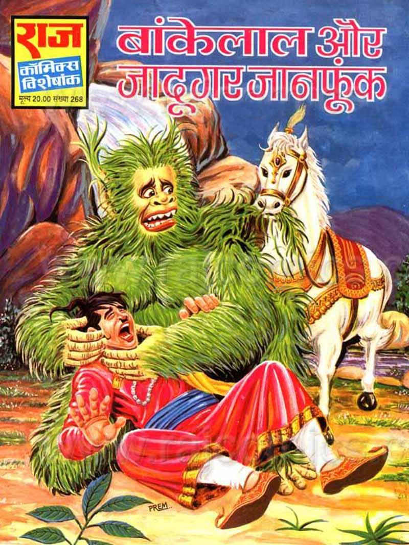 Hindi Comics - 79