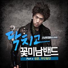 Shut Up Flower Boy Band / 닥치고 꽃미남밴드 Original Soundtracks (OST)