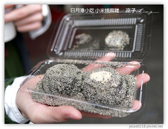 日月潭小吃 小米燒麻糬 4