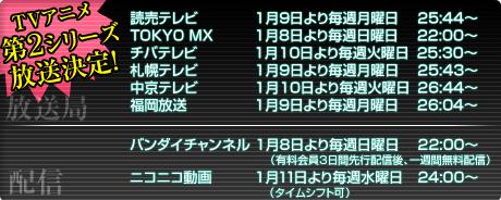 120313(1) - 4月份動畫《Eureka Seven AO》追加5人聲優!原創電視動畫《輪廻のラグランジェ》預定7月播出後半段!