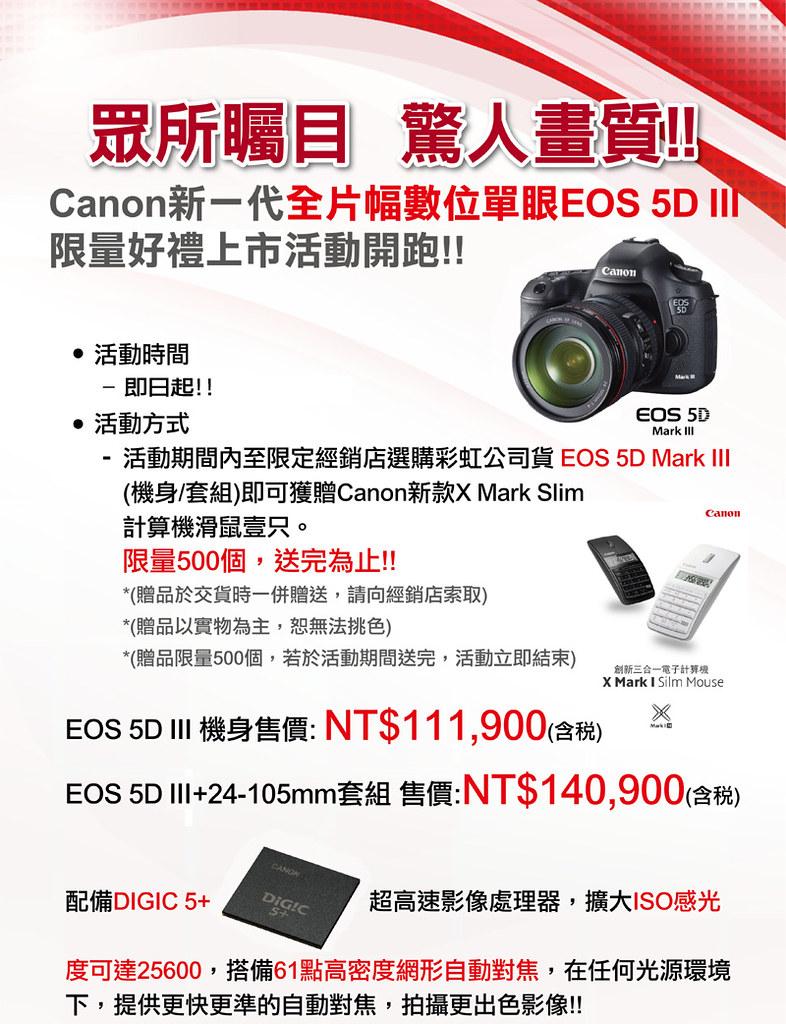 canon 5D3 Taiwan price