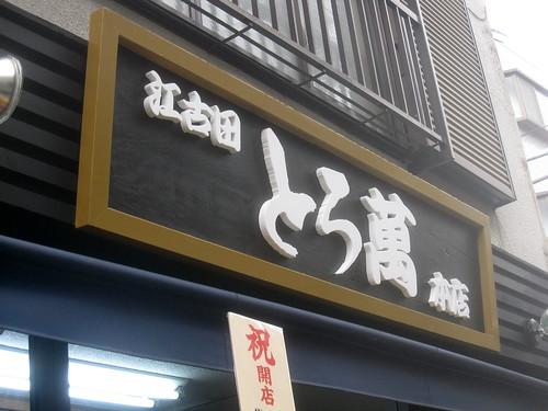 看板@とろ萬(江古田)