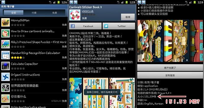 17 SS Apps程式容量真大