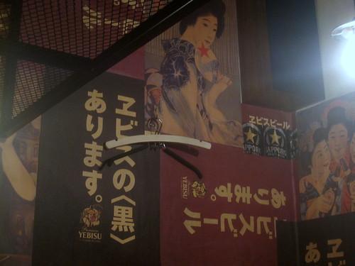 店内@ネリマノダイコンヤ(練馬)