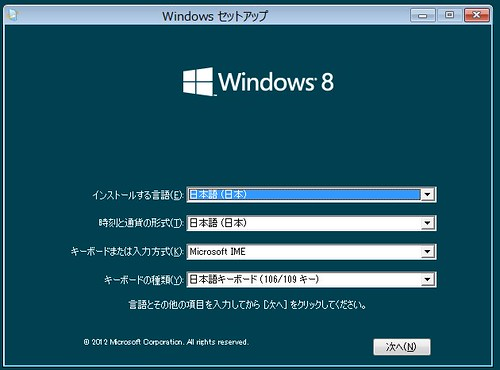 Windows8 セットアップ