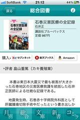 本のよみうり堂アプリ