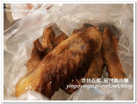 雲林西螺_碳烤鵝肉麵20120401_R0060426