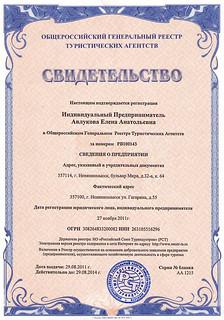 Мы первые и единственные пока в городе Невинномысске имеем такое свидетельство! честно заработали!