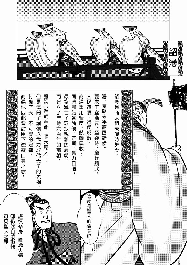 吳越戰記0032