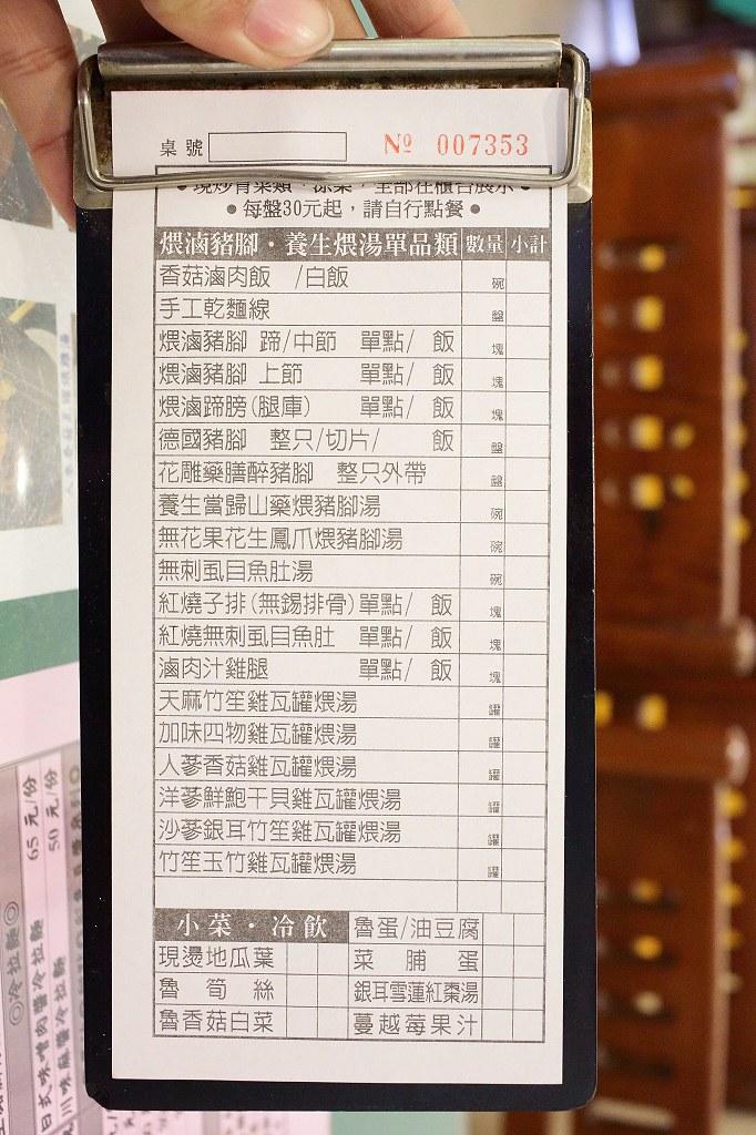 20140123萬華-好年年豬腳 (9)