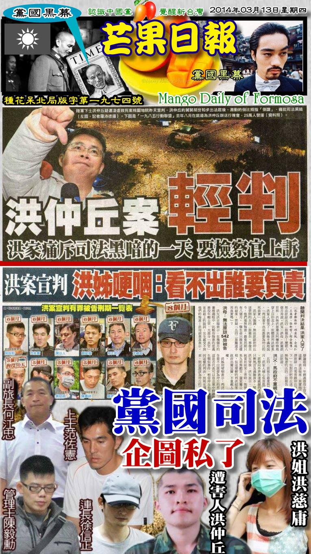 140313芒果日報--黨國黑幕--洪仲丘案遭輕判,黨國司法想私了