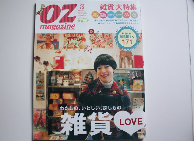 Oz magazine-Japanese