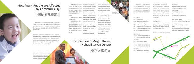 Angel House Rehabilitation Centre 安琪之家折页