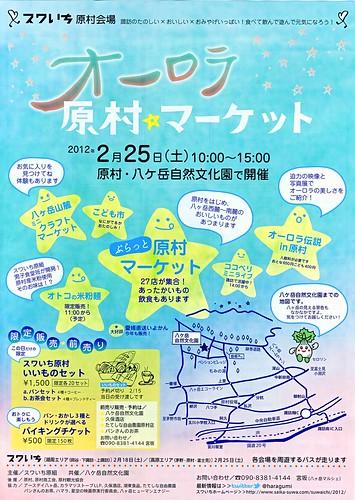 原村マーケット パンフレット 2012.2.25 by Poran111