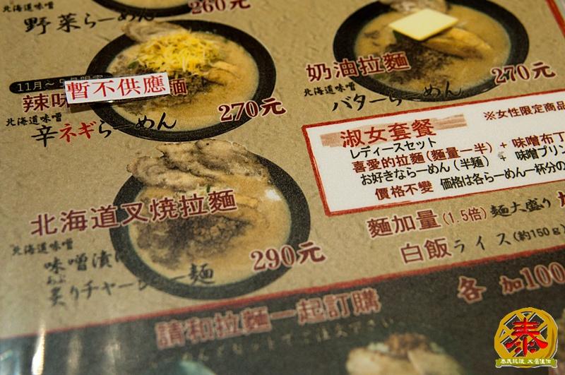 2011-12-24-旺味麵場   (6)