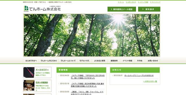 スクリーンショット 2012-05-04 20.57.35