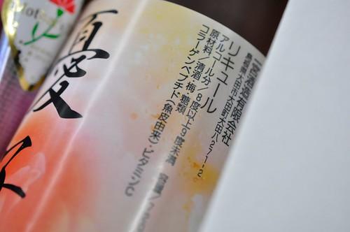 コラーゲン 梅酒
