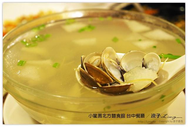 小龍園北方麵食館 台中餐廳 - 涼子是也 blog
