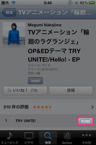 itunesmusic02