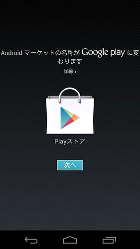 Android マーケットが Google Play に