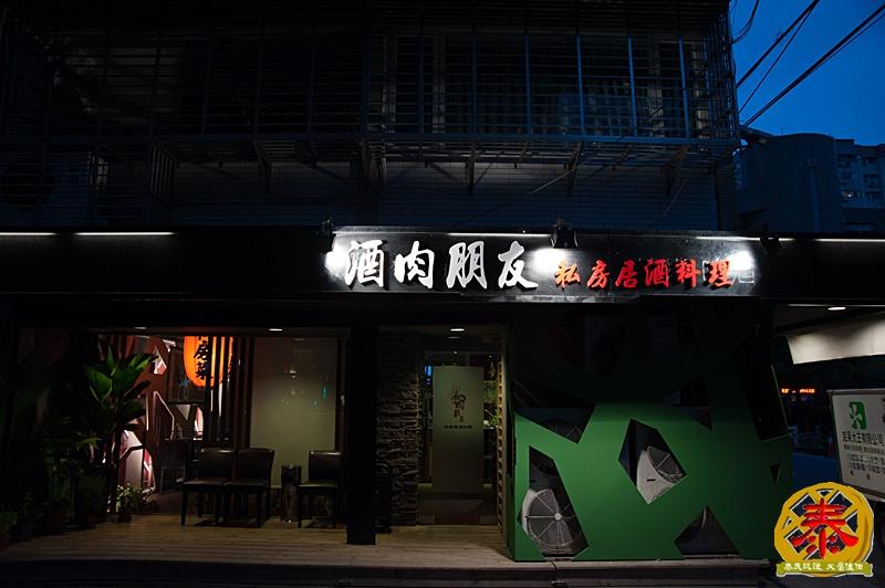 2012-03-10酒肉朋友居酒屋