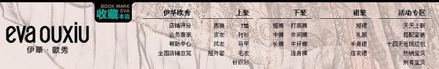 横版导航栏6