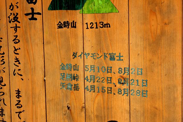矢倉岳_46