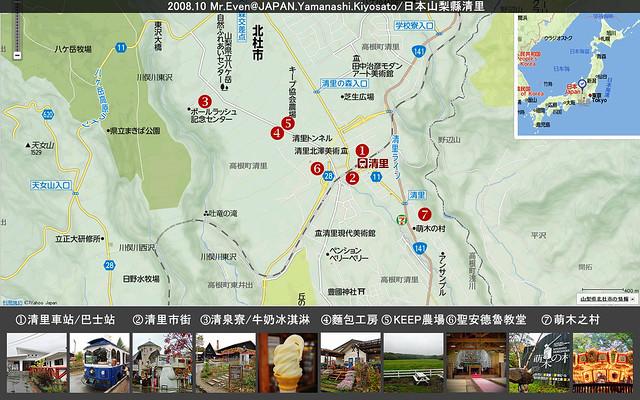2008.1014.MAP.Japan.Yamanashi.Kiyosato