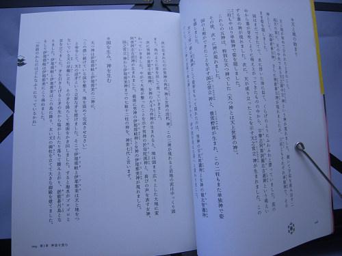 「古事記・日本書紀」関連スポットガイド本-06