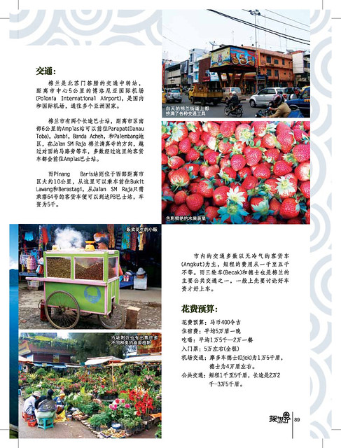 棉兰游记_Page_18