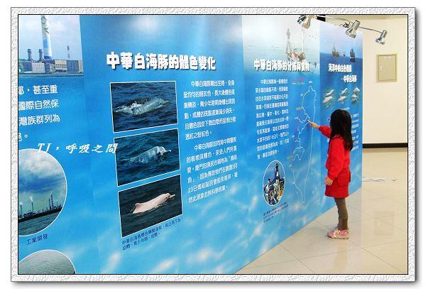 看白海豚保育展