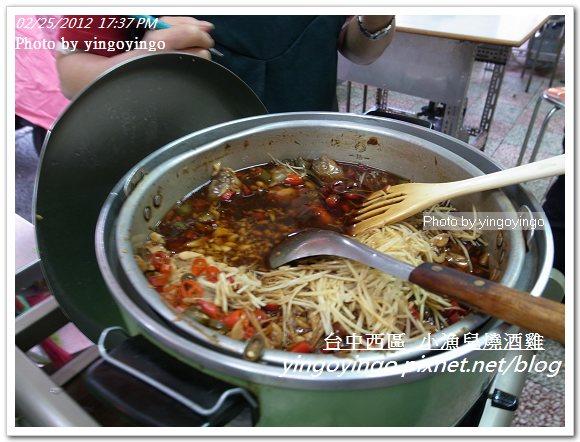 台中市西區_小漁兒燒酒雞20120225_R0059973