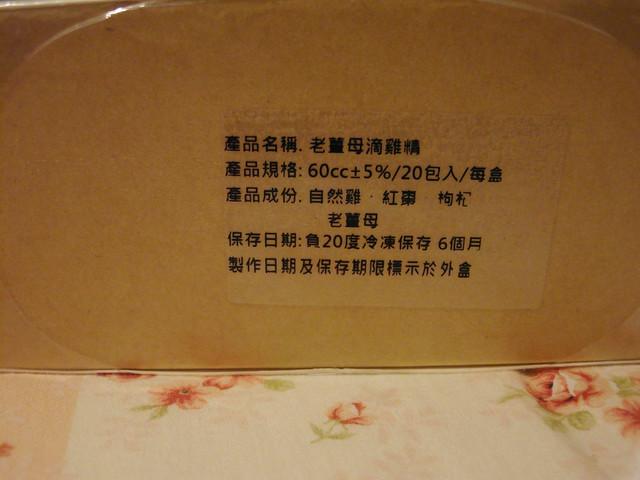 田原香滴雞精,每包只有60c.c.