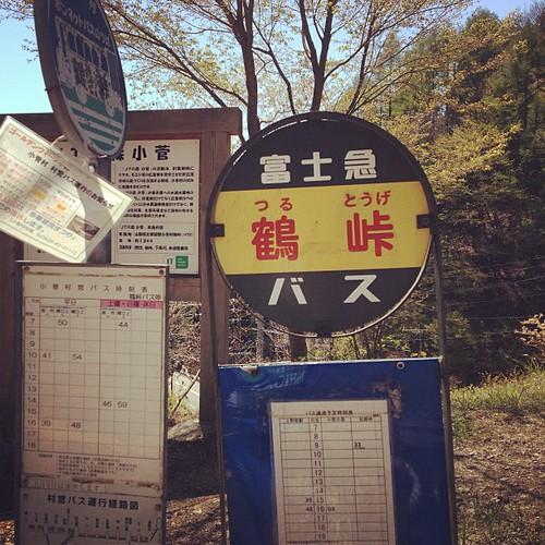 鶴峠バス停。
