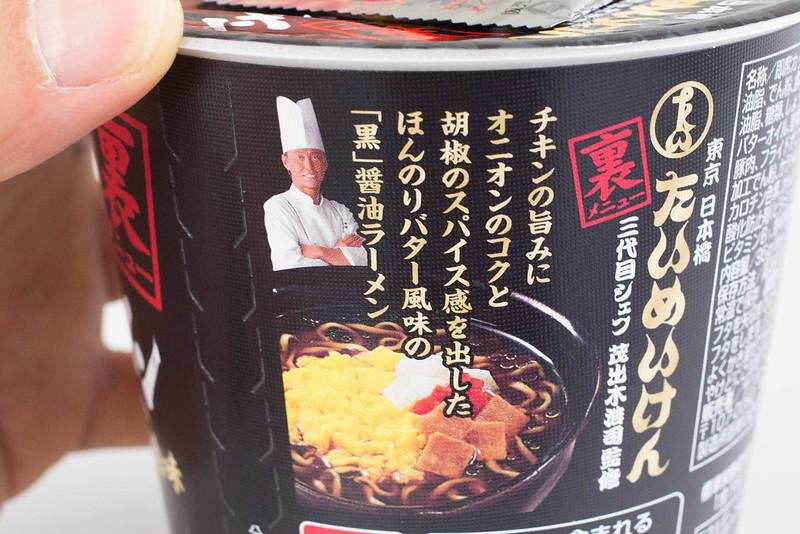 taimeiken_noodle-4