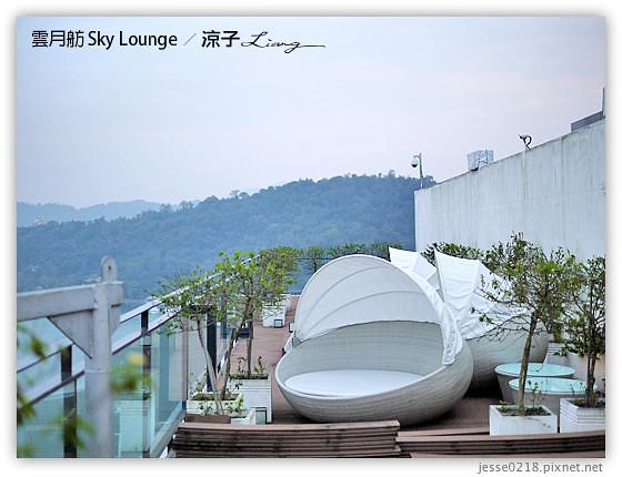 雲月舫 Sky Lounge 16